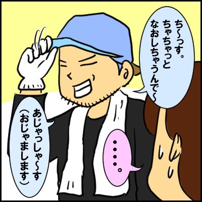 syokunin2