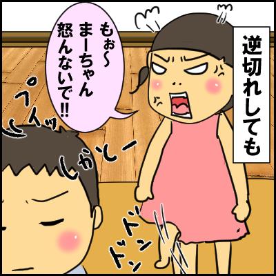 gyaku9