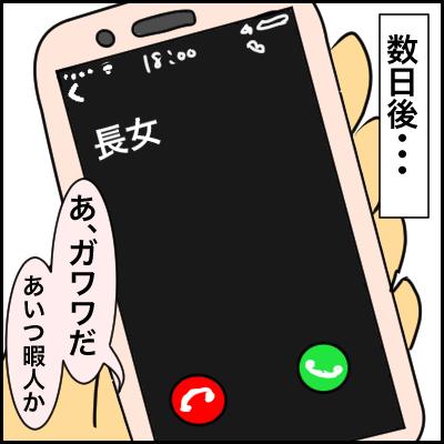 11C94C09-5FC0-47AD-B312-279B3367B085