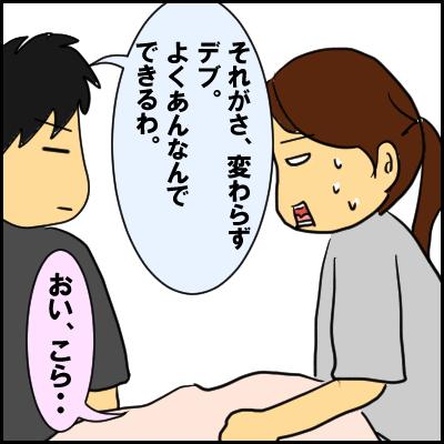 uwaki9