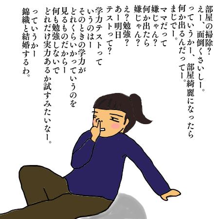 seimei3