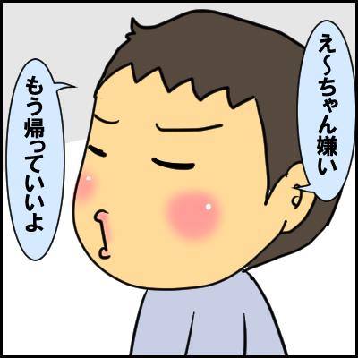 kenka5
