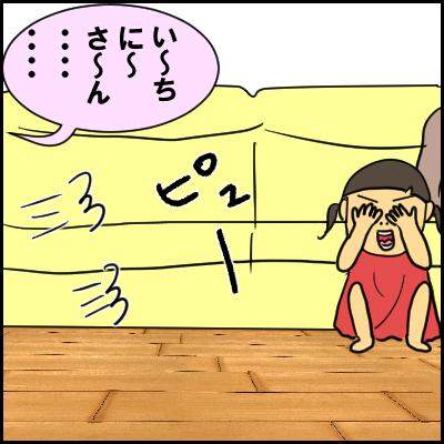 kakurenbo11
