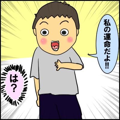 unmei2