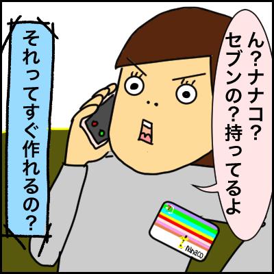 C6795707-69F0-45DD-89D2-3626FF89DD32