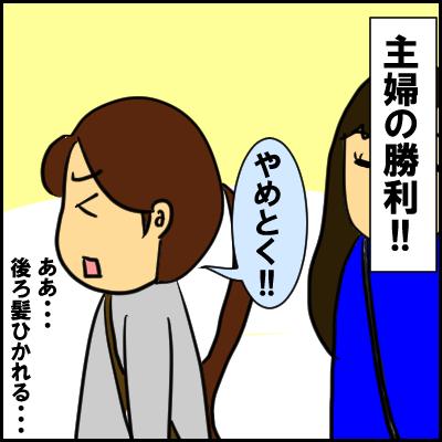 kosutoko8