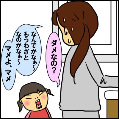 mame5