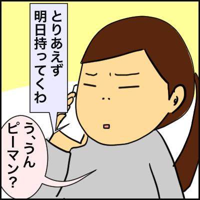 0F459D7C-EEE3-4054-80D8-FFE8D199E1A9