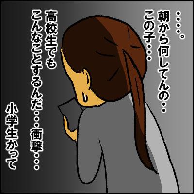 gawawa3