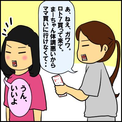 takara1