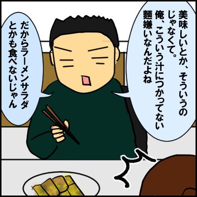 ryouri3