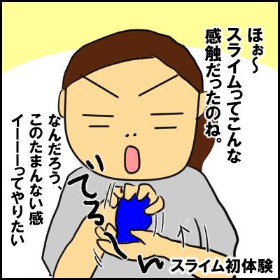 taoru5