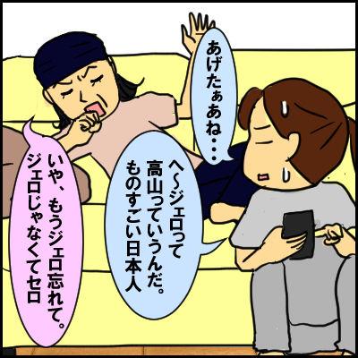 messe8