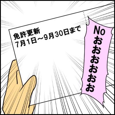 menkyo3