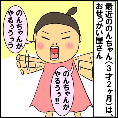 osekkai1