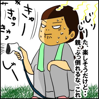 suteki6