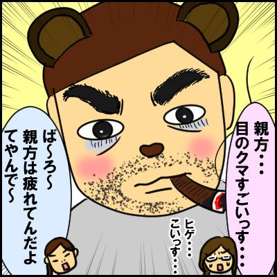oyakata4