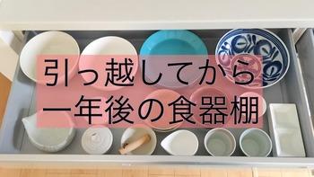 食器棚の収納方法