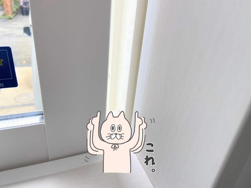 窓は開けっ放しにしない