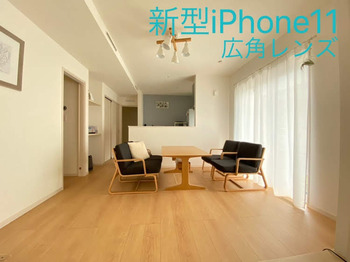 新型iPhone11の広角レンズの写真