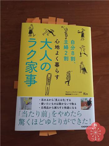 梅つま子さんの本