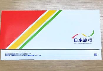 新幹線のチケットとホテルのバウチャー