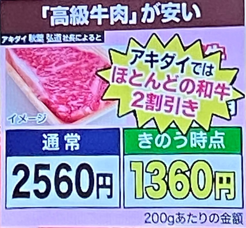 高級肉が安い