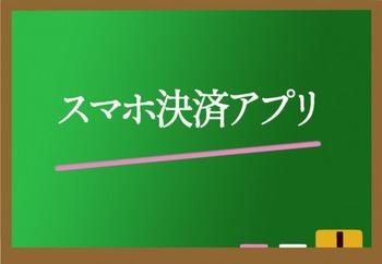 キャッシュレス決済2f1be5be8f10b1222b_s