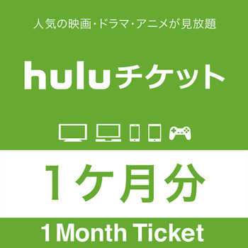 huluticket_1_640_re1