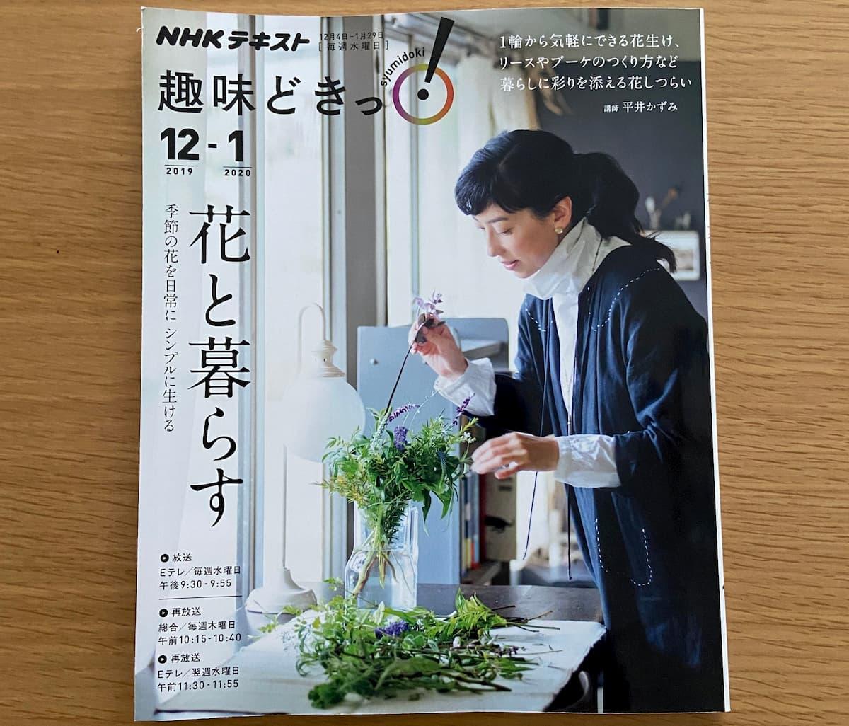 NHKの本