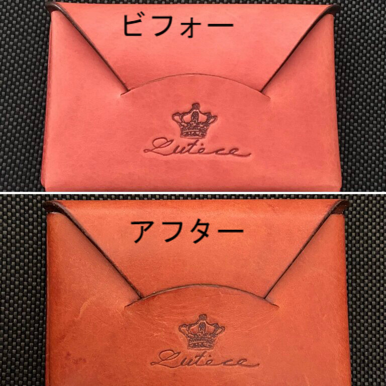 革のカードケースのビフォーアフター