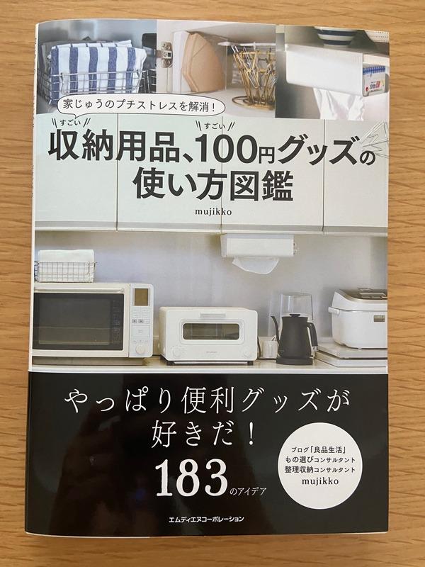 収納用品、100円グッズの使い方図鑑