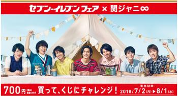 関ジャニ∞ セブン‐イレブンフェア