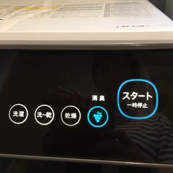 洗濯機の、「消臭」機能