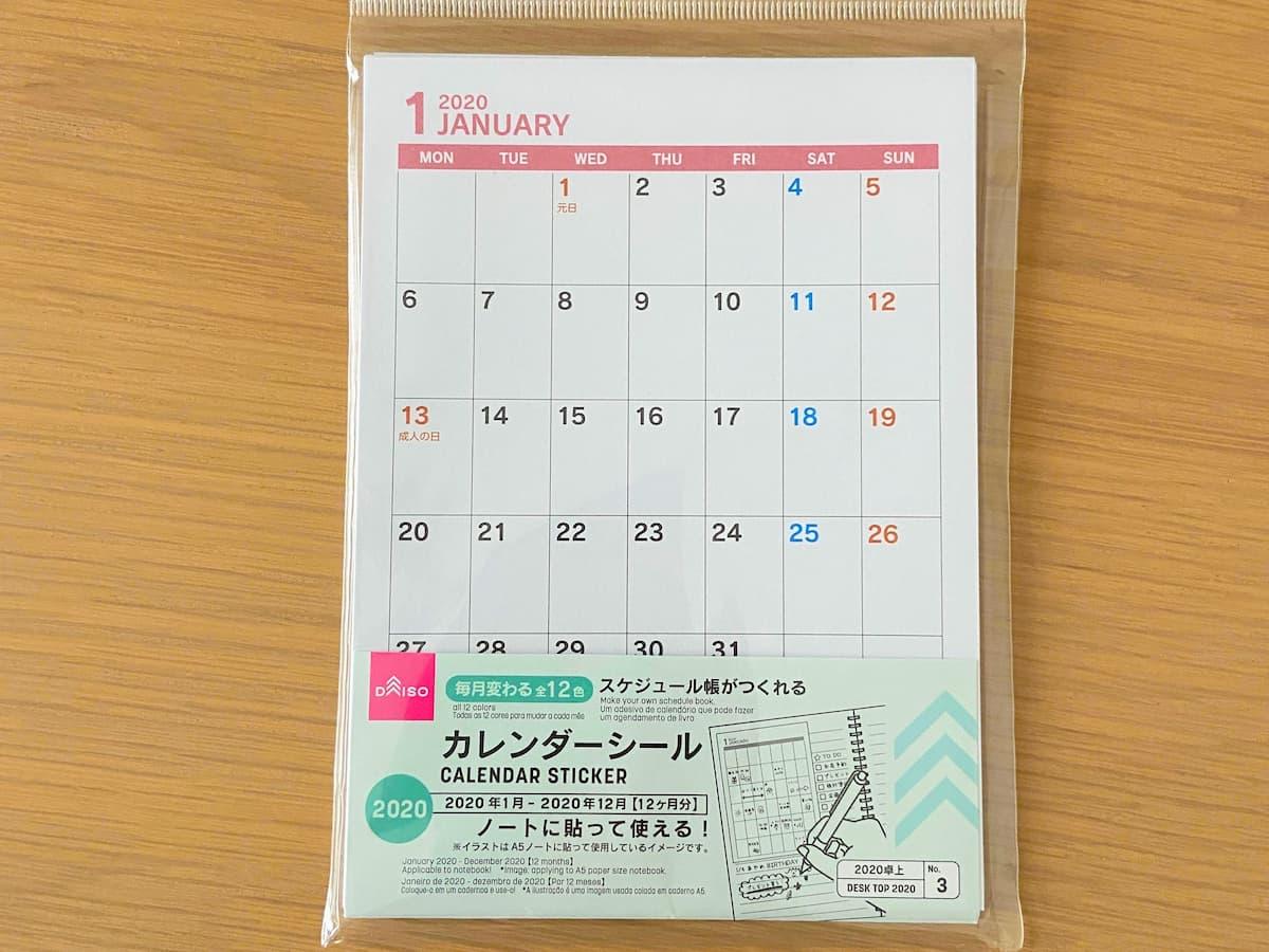 ダイソーのシールカレンダーを併用する