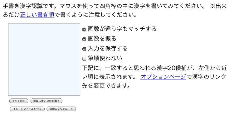 手書き漢字認識