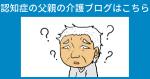 s_認知症