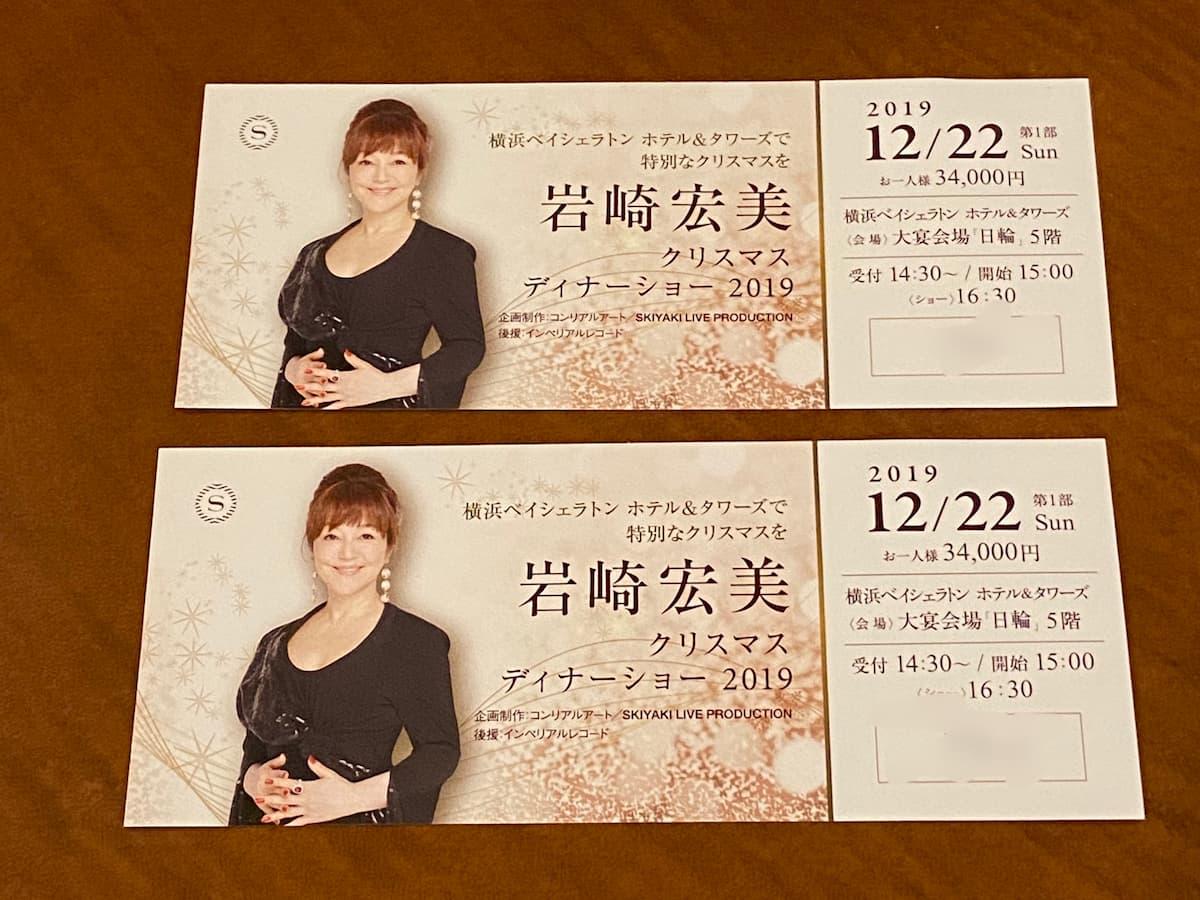 岩崎宏美ディナーショーチケット