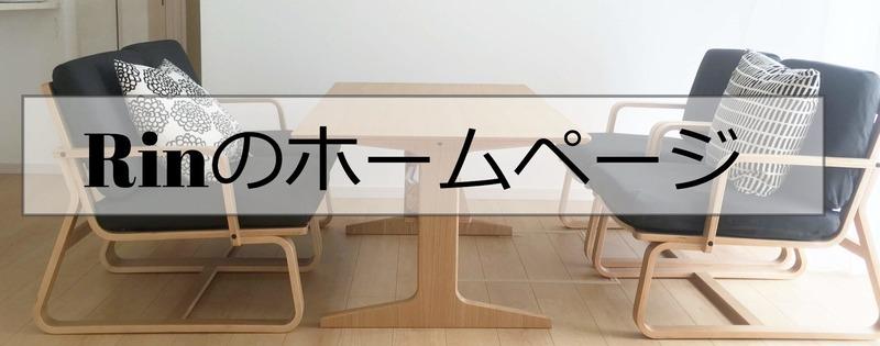 cropped-Rin ダイニングテーブル④-1-2 (1) g
