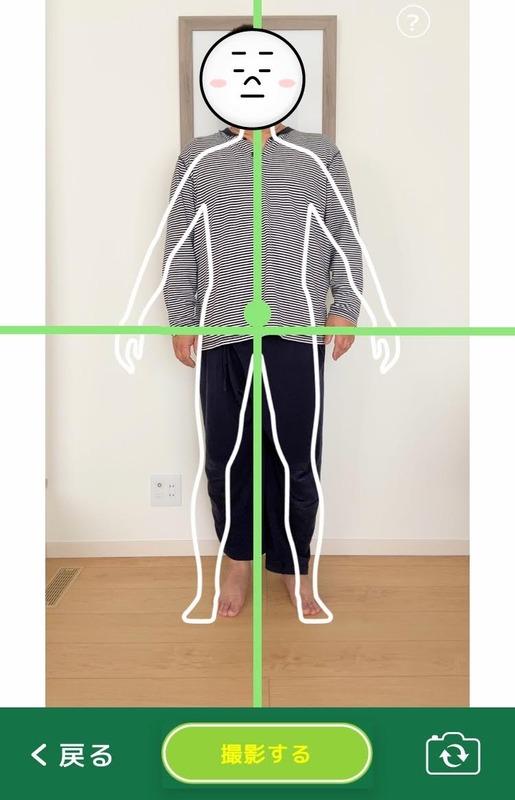 内臓脂肪レベルチェック