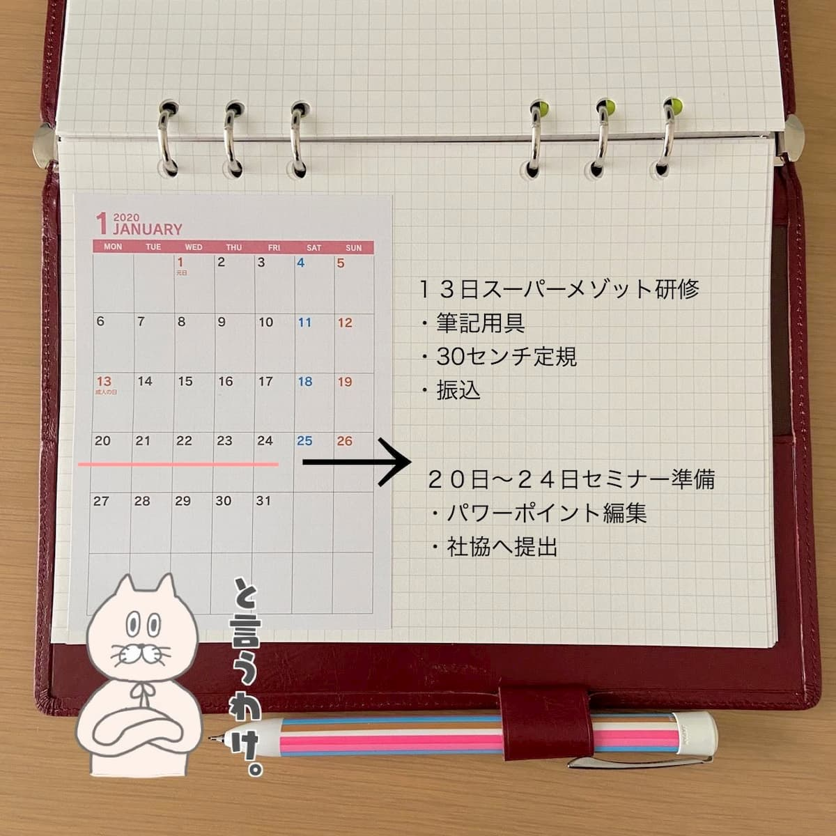 ダイソーのカレンダーシール