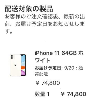 iPhoneの注文