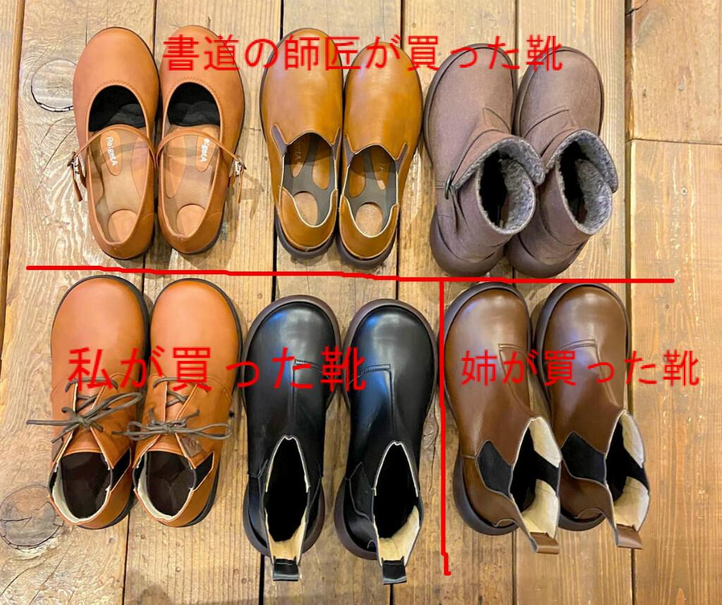 3人で買った靴