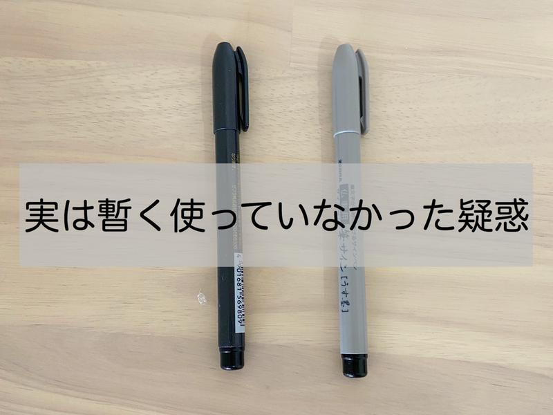 使う頻度が少ないペン