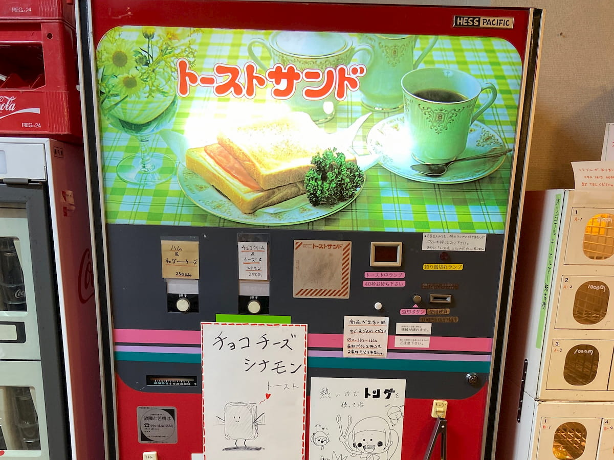 自販機食堂トースト