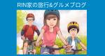 s_旅行&グルメブログ 2