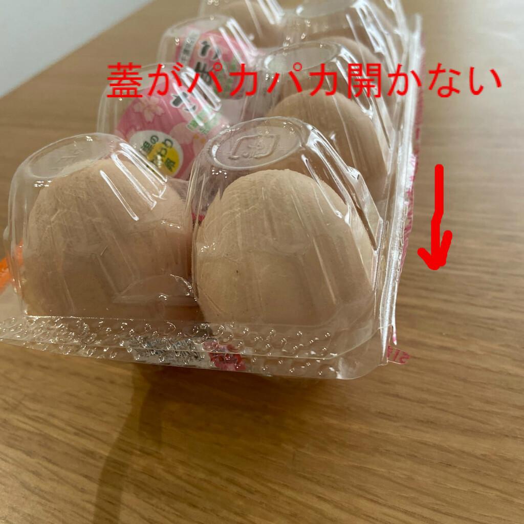 卵の蓋が開かない