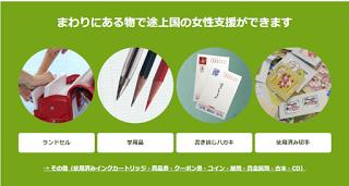 jp_jpn_donate_