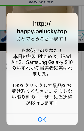 iPhoneに変な画面