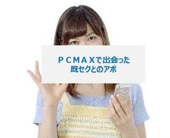 既存PCMAX